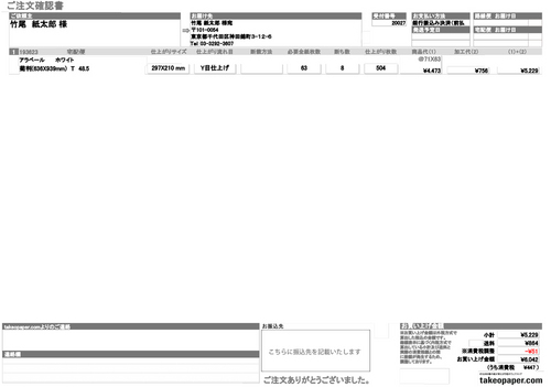 修正済【大】よくある質問用ご注文確認書.jpg