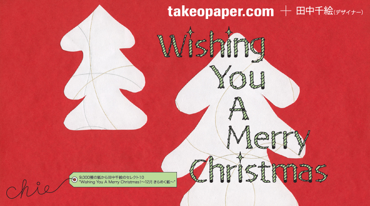 takeopaper.com + 田中千絵 Wishing You A Merry Christmas! ~12月 きらめく紙~