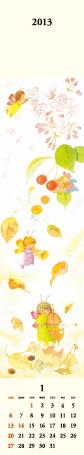 バナーカレンダー2013 大志田洋子 『あいらしい季節』