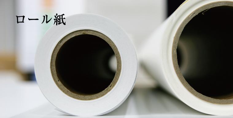 竹尾のロール紙