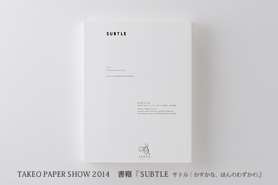 SUBTLE the 47th TAKEO PAPER SHOW 書籍