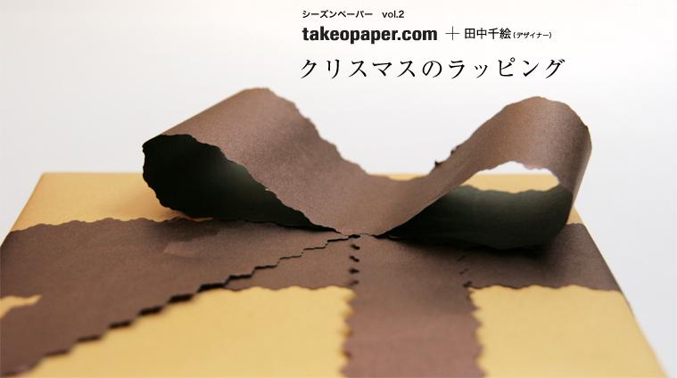 シーズンペーパーvol.2 takeopaper.com + 田中千絵 クリスマスのラッピング