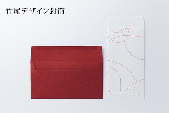 竹尾デザイン封筒イメージ