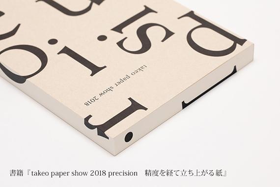 書籍『takeo paper show 2018 precision 精度を経て立ち上がる紙』イメージ
