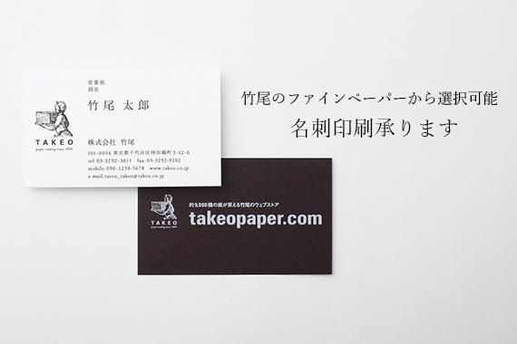 名刺印刷承りますイメージ