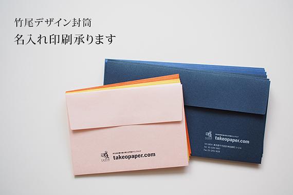 竹尾デザイン封筒 名入れ印刷承りますイメージ