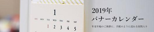 バナーカレンダー2019イメージ