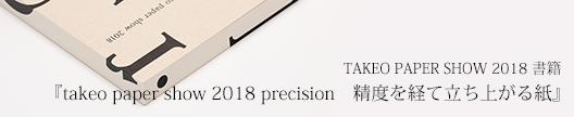 書籍 『takeo paper show 2018 precision 精度を経て立ち上がる紙』イメージ