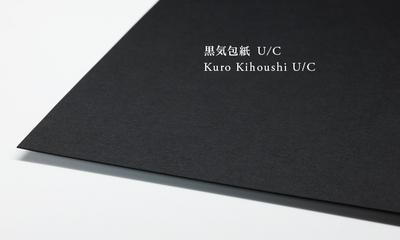 kurokihoushi_name.jpg