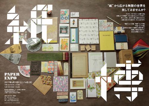 kamihaku_mainvisual.jpg