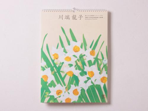 171108_fujinnotomo_artcalendar_01_20171121.jpg