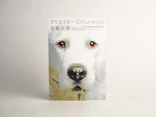 180126_takeo_nengajyouten_iori_01.jpg