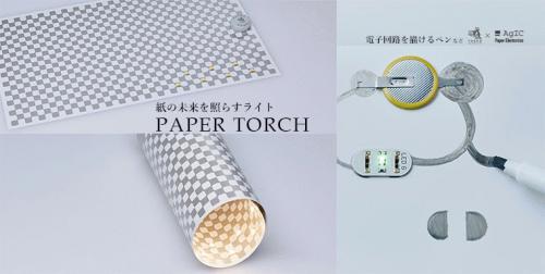 papertorch_main_01.jpg