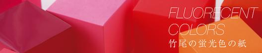 竹尾の蛍光色の紙