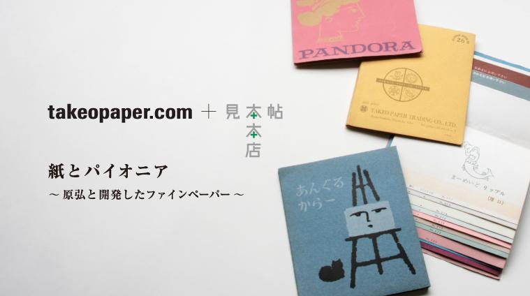 takeopaper.com+見本帖本店 ~紙とパイオニア~