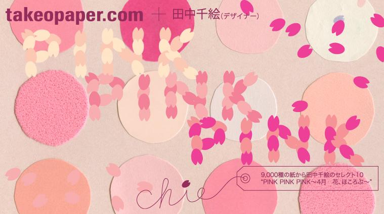 "takeopaper.com + 田中千絵 ""PINK PINK PINK~4月 花、ほころぶ~"""