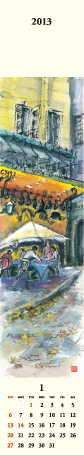 バナーカレンダー2013 久富良子 『黄色いカフェ』