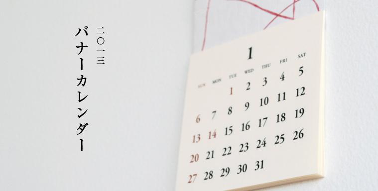 バナーカレンダー2013