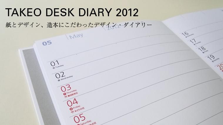 TAKEO DESK DIARY 2012