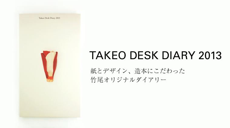 TAKEO DESK DIARY 2013