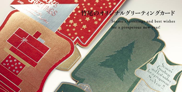 竹尾のオリジナルグリーティングカード
