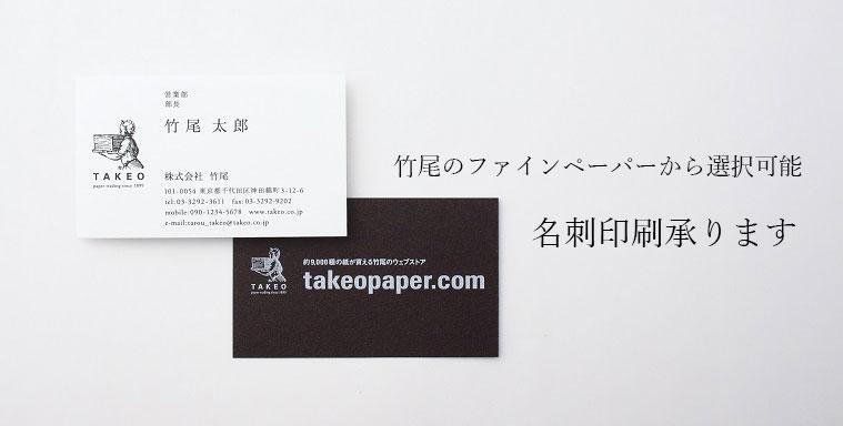 名刺印刷|竹尾のウェブストアtakeopaper.com