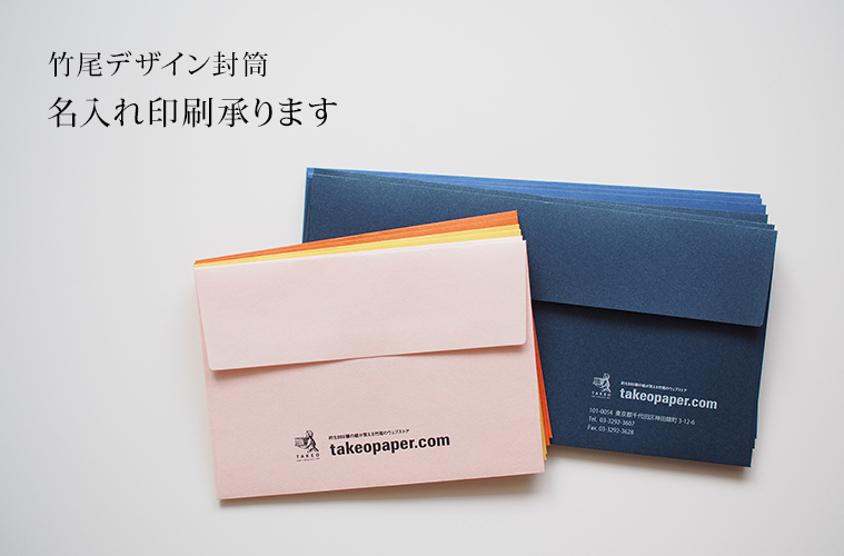 竹尾デザイン封筒 名入れ印刷承ります│約9,000種類の紙が ...