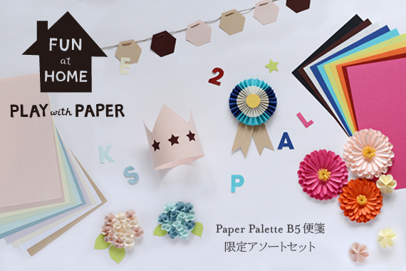 FUN at HOME PLAY with PAPERイメージ