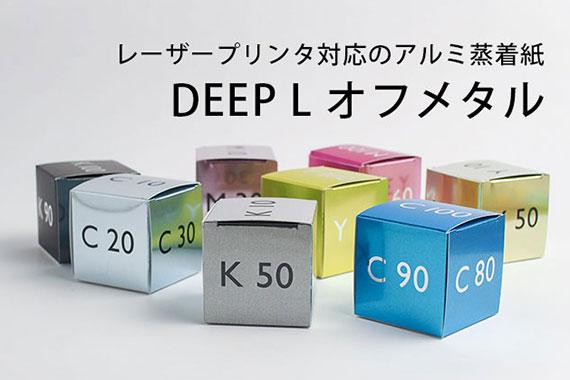 DEEP L オフメタルイメージ