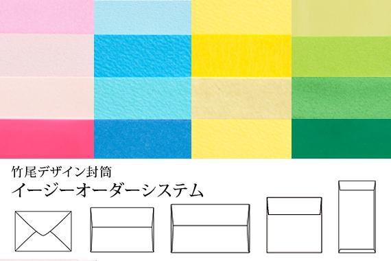 竹尾デザイン封筒イージーオーダーイメージ