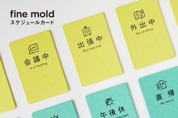 fine mold スケジュールカードイメージ