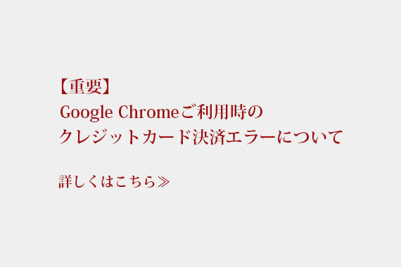googlechromeイメージ