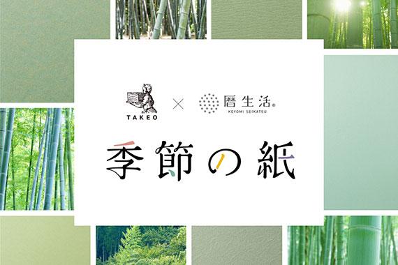 季節の紙イメージ