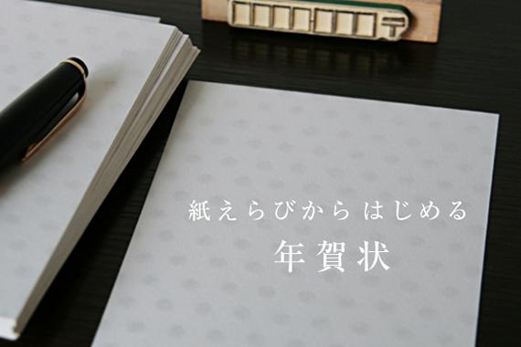 紙えらびからはじめる年賀状イメージ