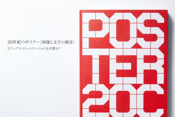 展覧会図録『20世紀のポスター[図像と文字の風景]─ ビジュアルコミュニケーションは可能か?』イメージ