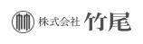 株式会社竹尾