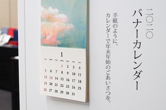 バナーカレンダー2020イメージ