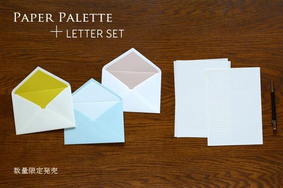 PAPER PALETTE+ LETTER SETイメージ