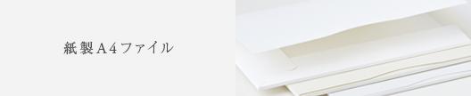 紙製A4ファイルイメージ