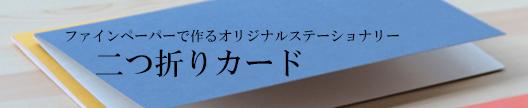 二つ折りカードイメージ