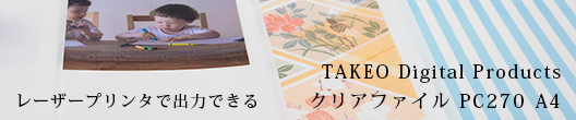 TAKEO Digital Products クリアファイルA4イメージ