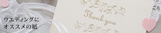 ウエディングにオススメの紙イメージ