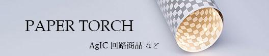 PAPER TORCH、回路商品イメージ