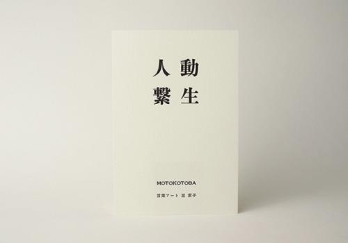 1900204_hosimotoko_kotobaart_00.jpg
