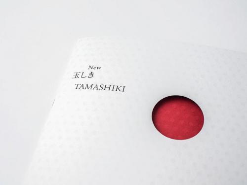 tamashiki_oshirase.jpg