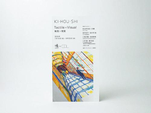 190719_kihoushi_01.jpg