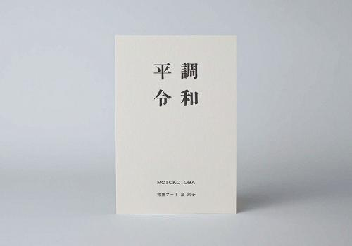 190830_hosimotoko_kotobaart_00.jpg