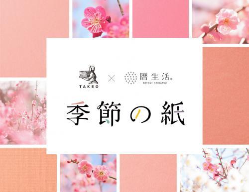 kisetunokami_2_top.jpg