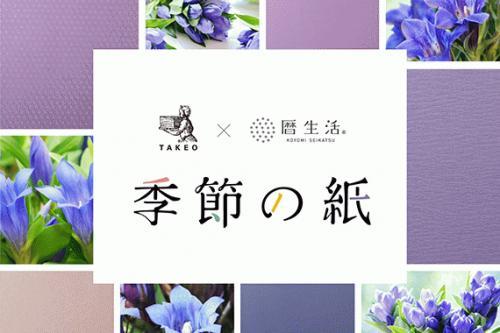 kisetunokami_10_top.jpg