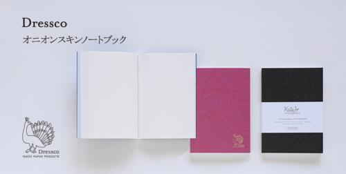 onionskinnotebook_main.jpg